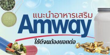 รีวิว อาหารเสริมแอมเวย์ (Amway) สินค้าที่ใช้ดีต้องบอกต่อ