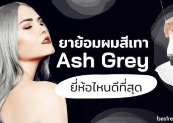 รีวิว ยาย้อมผมสีเทา Ash Grey ยี่ห้อไหนดีที่สุด ปี 2021