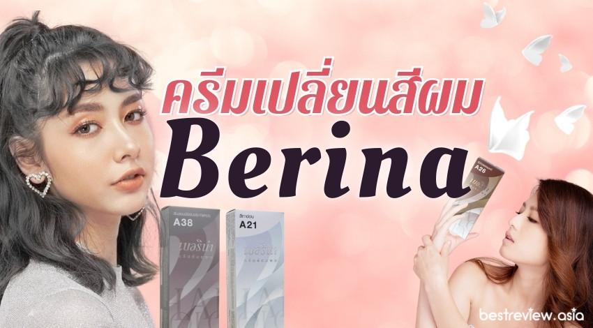 แนะนำ ยาย้อมผม ครีมเปลี่ยนสีผม Berina สีไหนดี สีไหนสวยสุด ไม่ตกเทรนด์