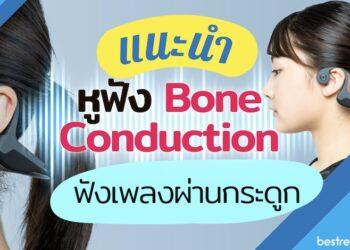 หูฟัง Bone Conduction Headphones