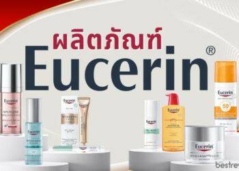 รีวิว ผลิตภัณฑ์เวชสำอาง Eucerin (ยูเซอริน) มีอะไรดี ตัวไหนน่าใช้ที่สุด