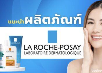 แนะนำ ผลิตภัณฑ์เวชสำอาง La Roche-Posay (ลา โรช-โพเซย์) สูตรไหนดีที่สุด