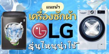 แนะนำ เครื่องซักผ้าของ LG รุ่นใหม่ ๆ รุ่นไหนน่าใช้ที่สุด