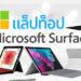 รีวิว Microsoft Surface แล็ปท็อปพกพาง่ายใช้งานรอบด้าน รุ่นไหนดีที่สุด