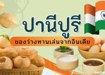 รีวิว ปานีปูรี (Pani Puri) ของว่างทานเล่นจากอินเดีย ยี่ห้อไหนอร่อยที่สุด