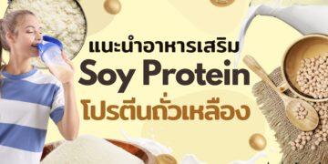 แนะนำ อาหารเสริม Soy Protein โปรตีนถั่วเหลือง