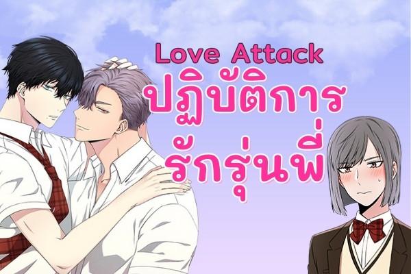 Love Attack ปฏิบัติการรักรุ่นพี่
