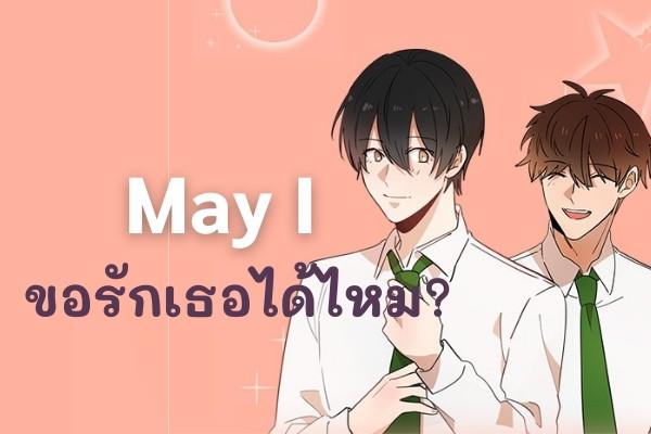 May I ขอรักเธอได้ไหม?