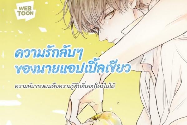ความรักลับ ๆ ของนายแอปเปิ้ลเขียว