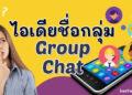 ไอเดียชื่อกลุ่ม (Group Chat)ใน Line, FB Messenger, WhatsApp ภาษาอังกฤษ