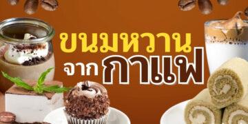 10 เมนูขนมหวานทำจากกาแฟ กลิ่นหอมละมุ่น เต๊ะจมูก คอกาแฟห้ามพลาด!