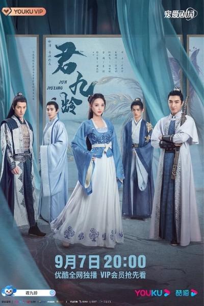 ซีรีส์จีนเรื่องหวนชะตารัก (Jun Jiu Ling)