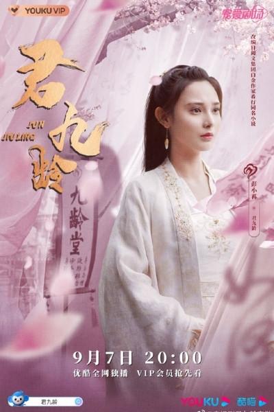 จวินจิ่วหลิง/จวินเจินเจิน ซีรีส์จีน Jun Jiu Ling รับบทโดย เผิงเสี่ยวหราน