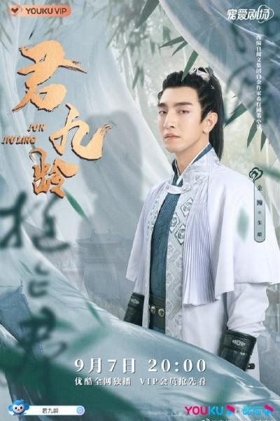 จูจ้าน/ลิ่งจิ่ว ซีรีส์จีน Jun Jiu Ling รับบทโดย จินฮั่น