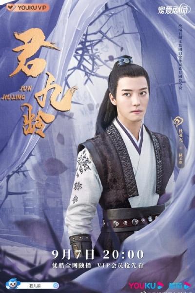 ลู่อวิ๋นฉี ซีรีส์จีน Jun Jiu Ling รับบทโดย ตู้ย่าเฟย