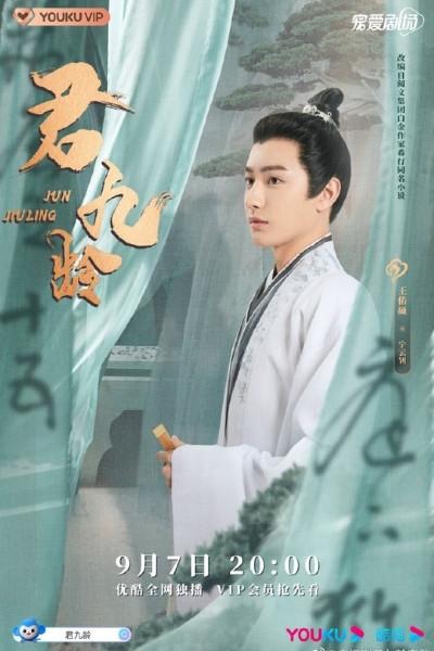 นิ่งอวิ๋นเจา ซีรีส์จีน Jun Jiu Ling รับบทโดย หวังโยว่ซั่ว