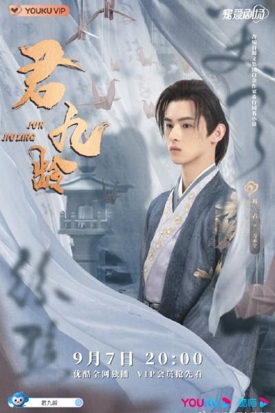 ฟางเฉิงอวี่ ซีรีส์จีน Jun Jiu Ling รับบทโดย โจวจ้าน