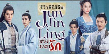 รีวิว ซีรีส์ หวนชะตารัก (Jun Jiu Ling)