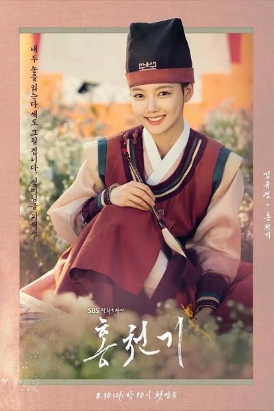 ฮงชอนกี ซีรีส์ Lovers of the Red Sky รับบทโดย คิมยูจอง