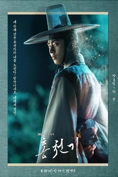 ฮารัม/อิลวอลซอง ซีรีส์ Lovers of the Red Sky รับบทโดย อันฮโยซอบ