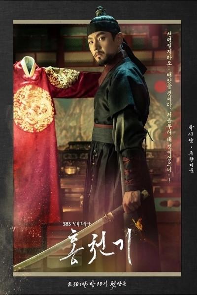 องค์ชายจูฮยาง/อีฮู ซีรีส์ Lovers of the Red Sky รับบทโดย ควักชียัง