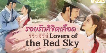 ซีรีส์เกาหลี รอยรักลิขิตเลือด (Lovers of the Red Sky)