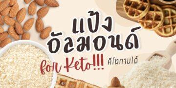รีวิว แป้งอัลมอนด์ (Keto) คีโตทานได้