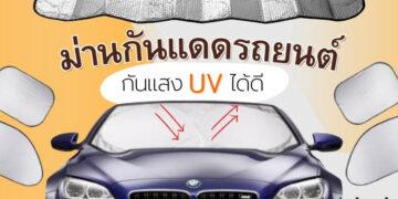 รีวิว ม่านกันแดดรถยนต์ ยี่ห้อไหนกันแสง UV ได้ดีที่สุด