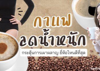 รีวิว กาแฟลดน้ำหนัก กาแฟเพื่อสุขภาพ ยี่ห้อไหนดีที่สุด