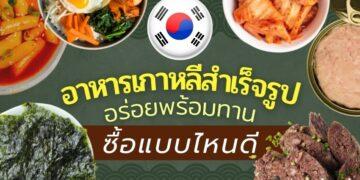 รีวิว อาหารเกาหลีสำเร็จรูป อาหารเกาหลีพร้อมทาน เมนูไหนอร่อยที่สุด