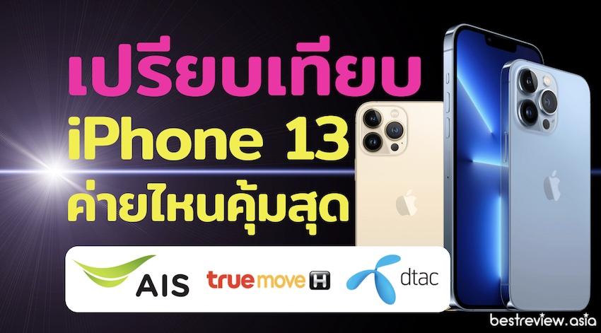 ซื้อ iphone 13 ค่ายไหนคุ้มสุด