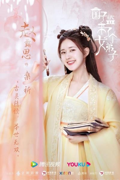 ซางฉี ซีรีส์ ศิษย์สาวป่วนสำนัก (A Female Student Arrives at the Imperial College) รับบทโดย จ้าวลู่ซือ